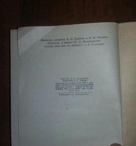 Книга о охоте 1950 года