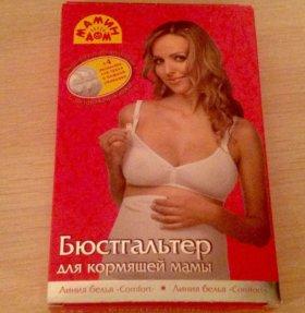 Новый Бюстгалтер для кормящей мамы