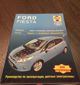 Ford Fiesta книга по обслуживанию и ремонту