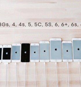 Ваш  сломанный iPhone