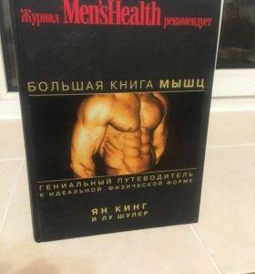 Большая книга мышц