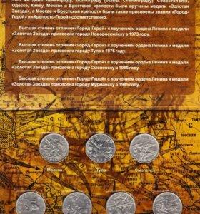 Монеты 2 рубля Города Герои в альбоме