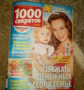 1000 секретов