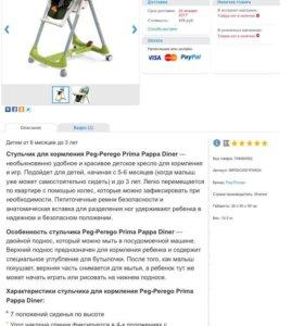 Стульчик для кормления prima pappa
