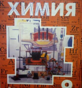 Химия учебник 9 класс