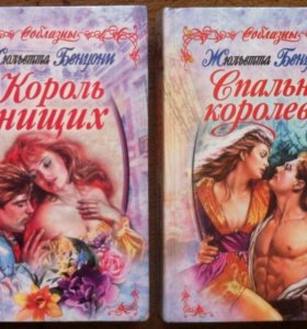 Жюльетта Бенцони 2 книги