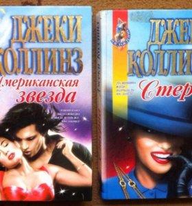Джеки Коллинз 2 книги