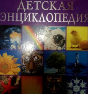 Детская экциклопедия