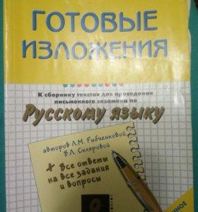 Русский язык. Готовые изложения.