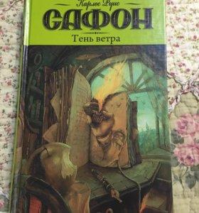 """Книга """"Тень ветра"""" Сафон Карлос Руис"""