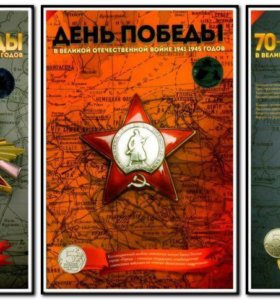 3 капсульных альбома для всех монет серии 70 ВОВ