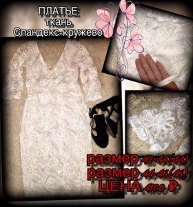 Платье, белое, ажурное, спинка прозрачная. Новое