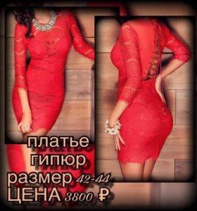 Красное платье, гипюр. Плотное. По фигуре. Новое