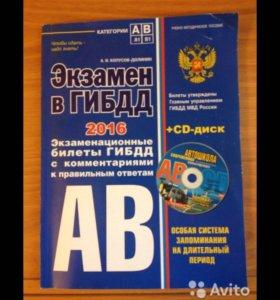 Билеты ГИБДД + диск с экзаменом