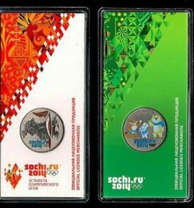 25 рублей Олимпиады в Сочи цветные