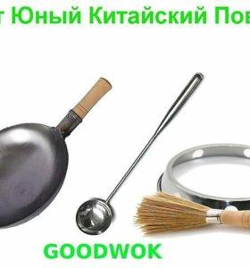 Вок набор начинающего повара. Вок сковорода