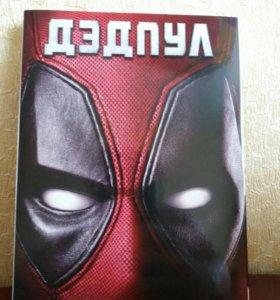 Дэдпул Deadpool лицензионный НЕ копия!!!