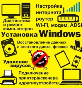 Компьютер: настройка, ремонт. ВЫЕЗД