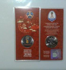 25 рублей 2016 год Чемпионат мира по футболу 2018