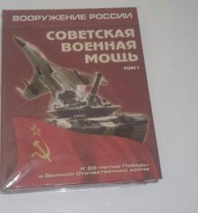 Подарочная книга Вооружение Россий