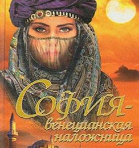 про турецкую империю
