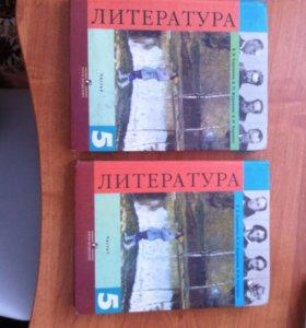 Учебник по литературе для 5 класса.(2части)