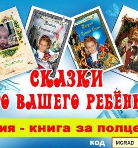Настоящая книга про Вашего Ребёнка