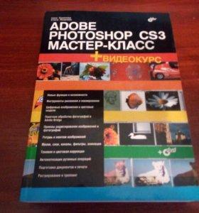 Книга  PHOTOSHOP CS3