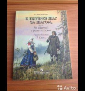 Сборник заданий по русскому языку 7 класс