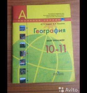 Рабочая тетрадь по географии 10-11 класс