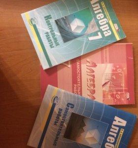 Контрольные и самостоятельные работы по алгебре
