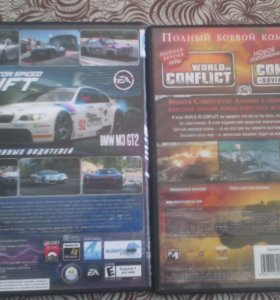 Игра need for speed shift и WORLD CONFLICT.