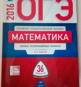 ОГЭ Математика 36 вариантов