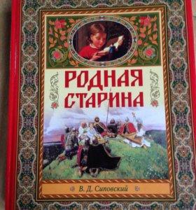 Родная старина В.Д.Сиповский