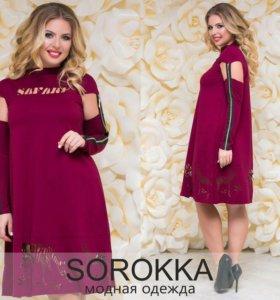 Платье размер 54(новое)
