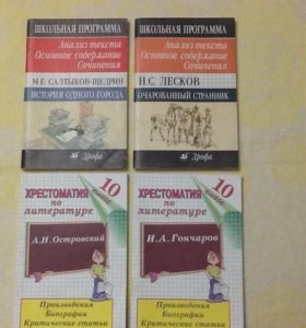 Литература учебники школьникам