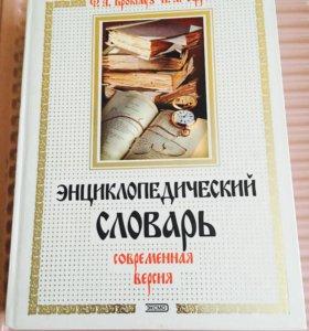 Энциклопедический словарь Брокгауз