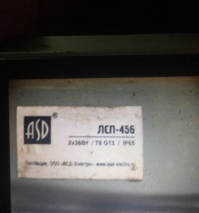 Лампа лсп 456