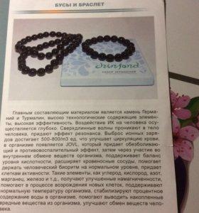 Турмалиновое ожерелье и браслет