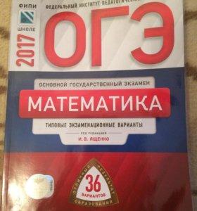 ОГЭ: Математика