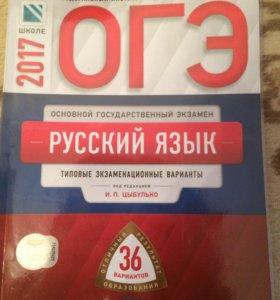 ОГЭ: Русский