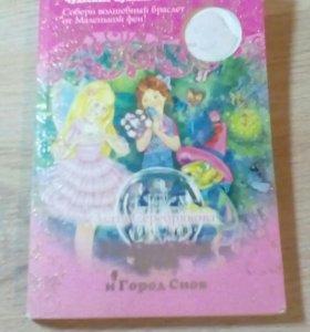 Книга маленькая фея и город снов