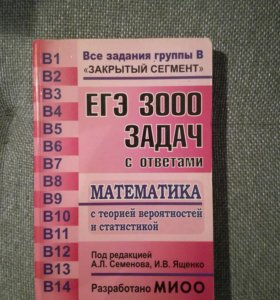 ЕГЭ Математика 3000 задач с ответами