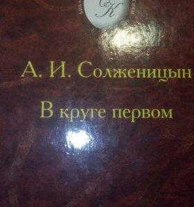 Книга А.И.Солженицын