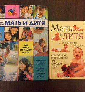 Книги по уходу за ребёнком