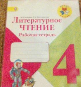 Тетрадь Литературное Чтение