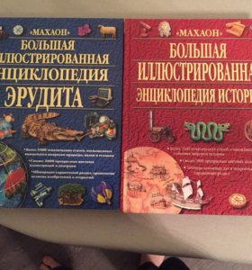 Большая иллюстрированная энциклопедия Махаон