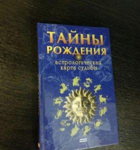 Книга тайны рождения астрология