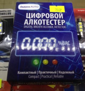 Цифровой алкотестер
