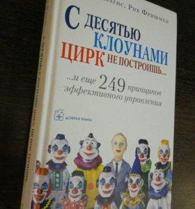 Книга по управлению